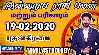 19-02-2020 இன்றைய ராசிபலன் | Today rasi palangal 19:2:2020 | Daily rasi Palan Wednesday 19/2/2020
