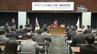 HIs Holiness address to Japanese Parliamentarian group
