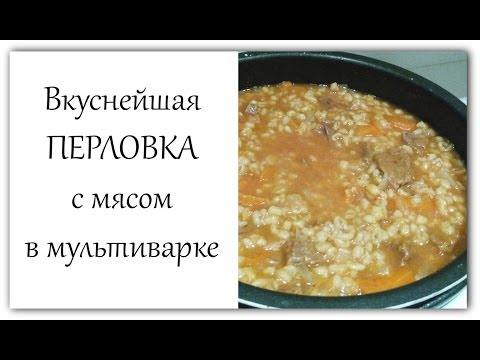 Блюда из перловой крупы 70 рецептов / Простые рецепты