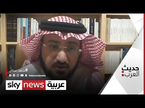 الباحث السعودي خالد العضاض: تنظيم الإخوان يتستر بالدين | #حديث العرب