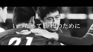 2017年ホーム最終戦 第33節 11/26(日)13:00 鹿島アントラーズ vs 柏...
