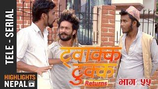 Video Twakka Tukka Returns - Episode 55 | New Nepali Comedy TV Serial 2017 Ft. Dinesh DC download MP3, 3GP, MP4, WEBM, AVI, FLV Januari 2018