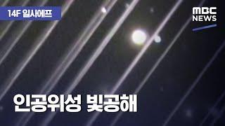 [14F] 인공위성 빛공해 (2020.09.21/뉴스투…