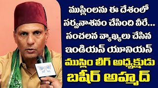 India Muslim League President Basheer Ahmed Comments On Muslims In INDIA | Public Advice To AP Govt