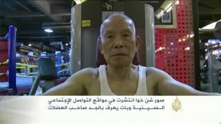 هذه قصتي- شن خوا عجوز صيني يمارس الرياضة يوميا