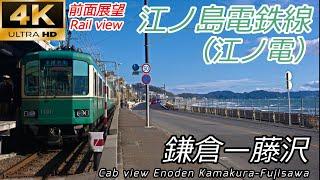 【4K前面展望】江ノ島電鉄線(江ノ電) 鎌倉~藤沢