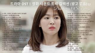 드라마 Ost 영화 사운드 트랙 컬렉션 광고 없음 MP3