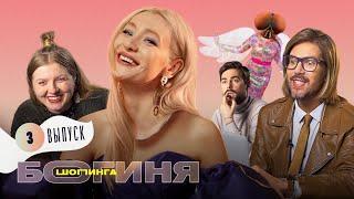 Образ для встречи со свекровью за 15 тыс. рублей | Богиня шопинга | 3 выпуск | 18+