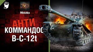 B-C-12t - Антикоммандос № 41 - от  Mblshko [World of Tanks]