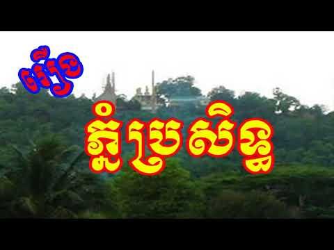 ភ្នំប្រសិទ្ធិ,Khmer Stories,  Khmer ancient legend MP3, khmer Historical, khmer song,comnap khmer