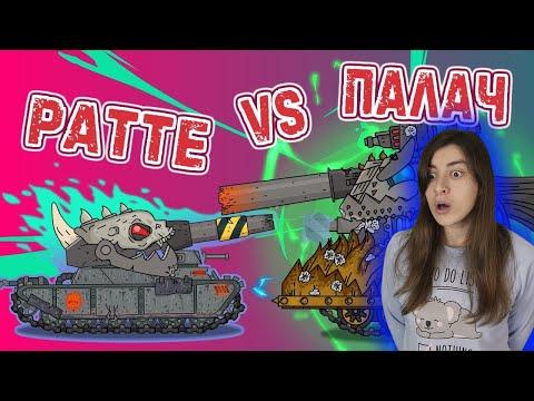 РЕАКЦИЯ на Homeanimations - Ратте против Палача : бонус серия - Мультики про танки