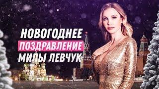 НОВЫЙ ГОД 2020! Новогоднее поздравление от Милы❤️ | Мила Левчук