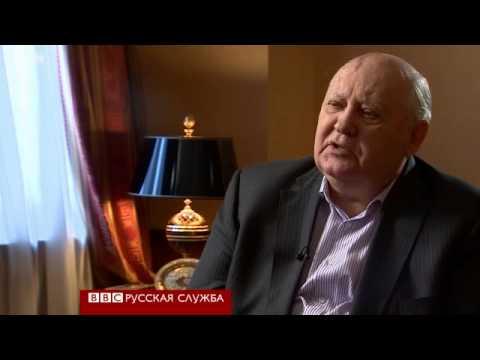 Михаил Горбачев: «Путин хотел укоротить мне язык»