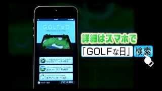 『GOLFな日』~ゴルフGPSナビアプリ~