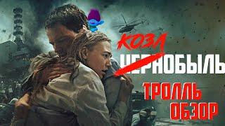 Чернобыль Козловского - Киногрехи в Тролль обзоре от MovieTroll