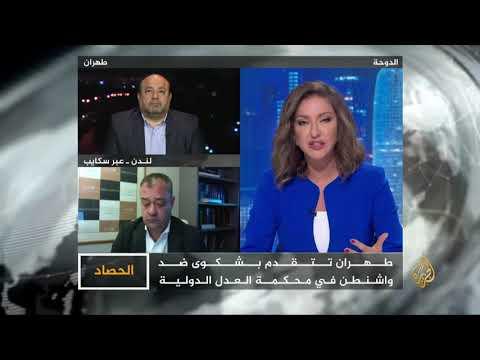 الحصاد- الملف النووي.. طهران تشكو واشنطن  - نشر قبل 8 ساعة