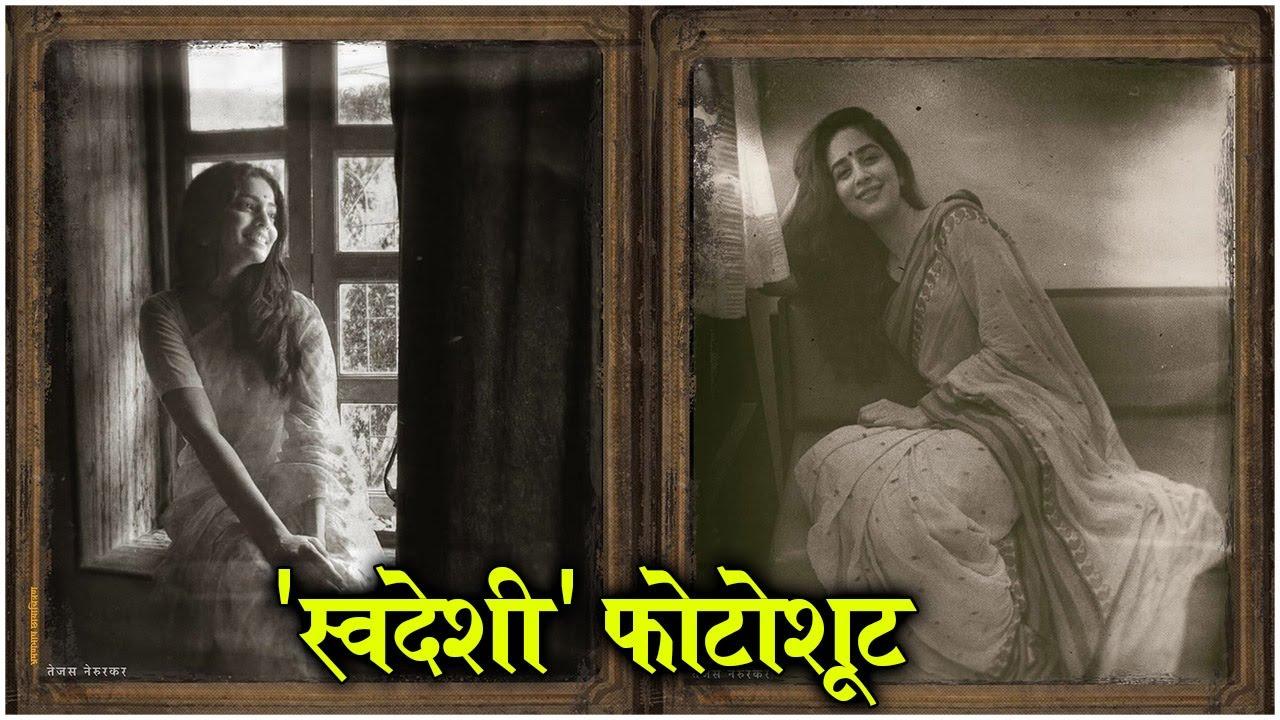Marathi Actresses SWADESHI PHOTO-SHOOT - Tejas Nerurkar Phone Photography | स्वदेशी फोटोशूट