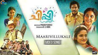 Chippy Malayalam Movie | Maarivillukale Song | Official