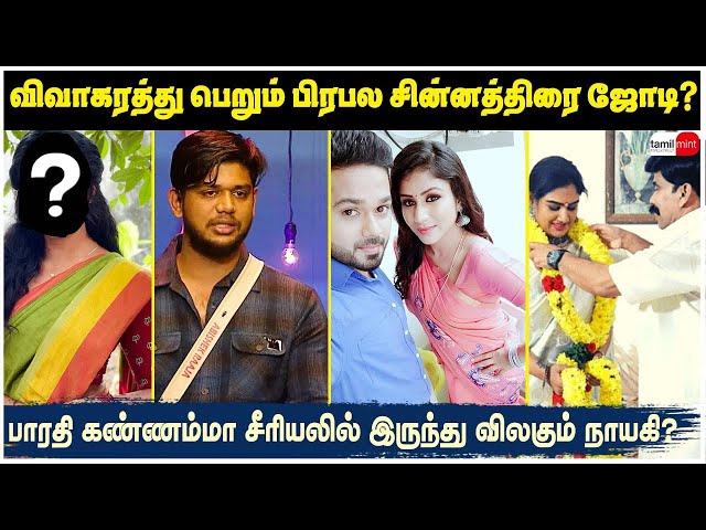 விவாகரத்து பெறும் விஜய் டிவியின் பிரபல ஜோடி?| TamilMint