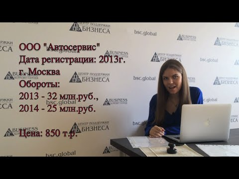 "Продаётся ООО ""Автосервис"" рег. 2013, с оборотами"