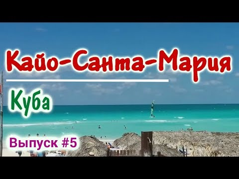 Что ожидать? Остров Кайо Санта Мария - Куба - Пляжный отдых.