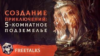 Создание Приключения: 5-комнатное Подземелье | FreeTalks | НРИ