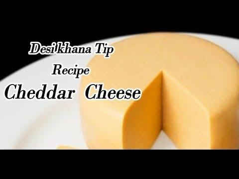 chedder cheese recipe||Desi Khana Tips Recipe ||Easy home made  cheese