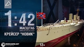Крейсер «Новик». Масштаб 1:42 [World of Warships]