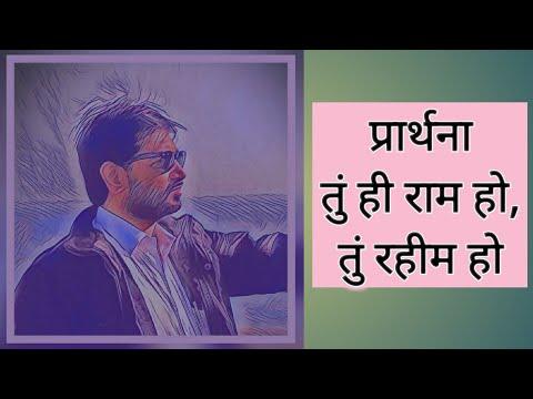 Prayer 3 - Tu hi Ram He Tu Rahim He -...