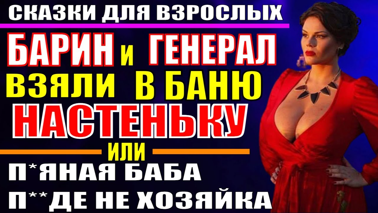 БАРИН Настенька и Генерал в Бане