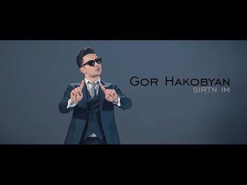Gor Hakobyan - Sirtn im /4K/, Գոռ Հակոբյան - Սիրտն իմ [Premiere 2017]
