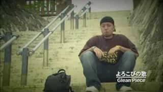 Glean Piece - よろこびの歌