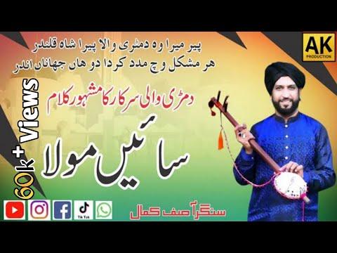 Sufi Kalam Sain Mola Darbar Khari Shareef