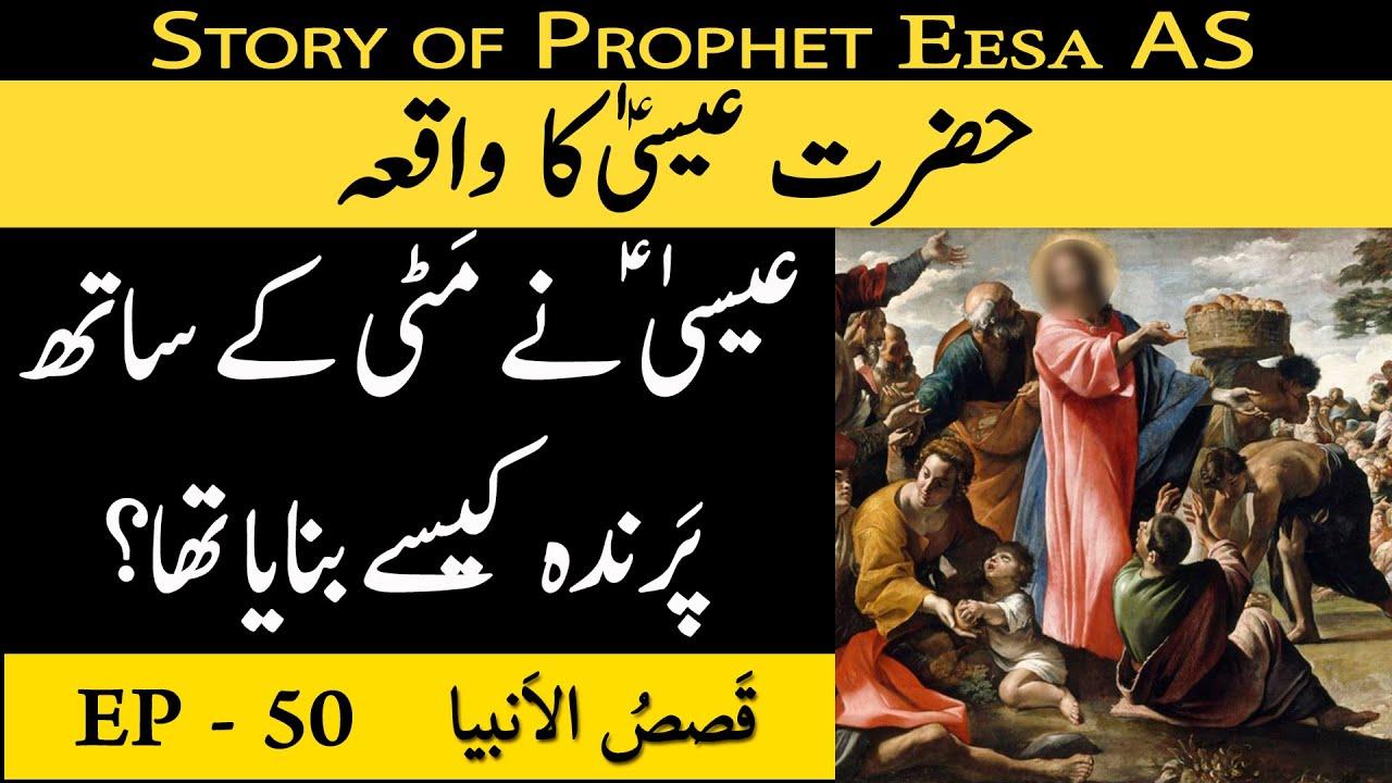 Hazrat Eesa AS | حضرت  عیسیٰؑ کا واقعہ |  Qasas ul Anbiya EP 50 | The Leading Lights |Jesus| Part 02