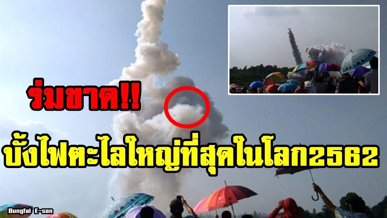 น่าทึ่ง! บั้งไฟตะไล10ล้าน ใหญ่ที่สุดในโลก!! กับเหตุการณ์ร่มขาด ต.กุดหว้า ปี2562