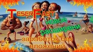 TeaserFast!!! новое расширение