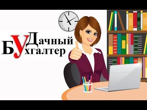 Бухгалтерский учет СНТ в 2019 году. Что меняется всвязи с вступлением в силу ФЗ №217.