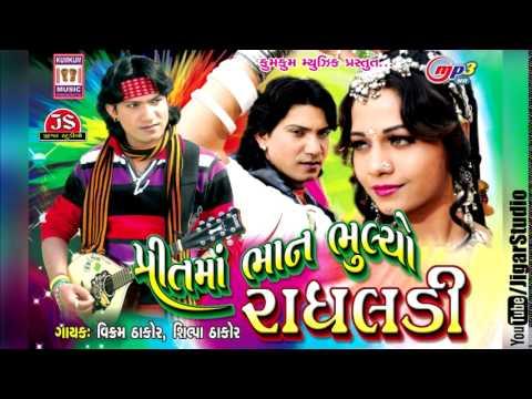 Preet Ma Bhan Bhulyo Radhaladi - Vikram Thakor - Full Audio JukeBox