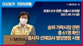 코로나19 관련 서울시 브리핑 - 9월 10일 | 서울…