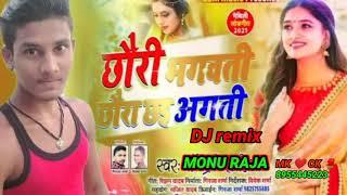 Put out to her maro hamara Mumbai ke mar dharmendra nirmaliya new bhojpuri song DJ remix MONU RAJA