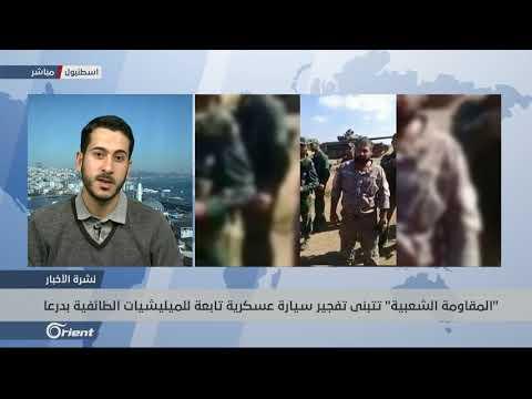 -المقاومة الشعبية- تتبنى تفجير سيارة عسكرية تابعة للميليشيات الطائفية بدرعا - سوريا
