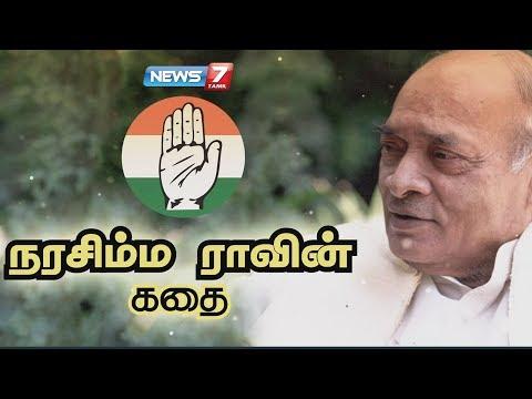 நரசிம்ம ராவின் கதை | Former Prime Ministers P V Narasimha Rao Biography