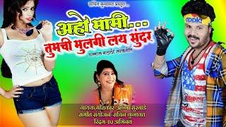 Aho Mami Tumchi Mulgi Lay Sundar | sachin kumavat new song