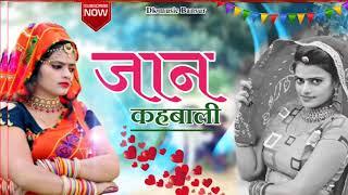 जान कहबाली राजस्थानी सॉन्ग ||Jaan✓ khbali Rajasthani song||Dk music