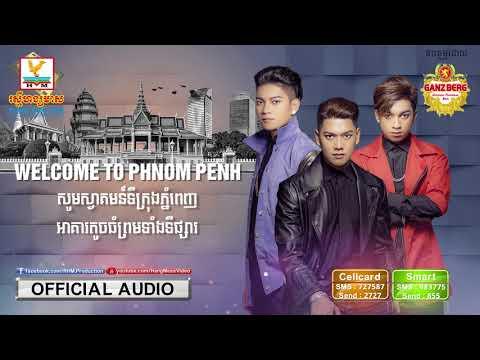 Welcome To Phnom Penh - សុវត្ថិ មុនីវណ្ណ & សុវត្ថិ មុនីនាគ & សុវត្ថិ សិរីវុឌ្ឍ [OFFICIAL AUDIO]