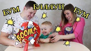 БУМ БАЛУН ЧЕЛЛЕНДЖ//Родион взрывает шарик - веселые игры// BOOM BALLOON CHALLENGE