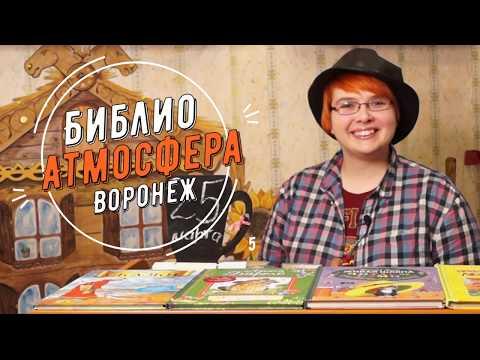 Библиоатмосфера Воронеж #5. Неделя детской и юношеской книги
