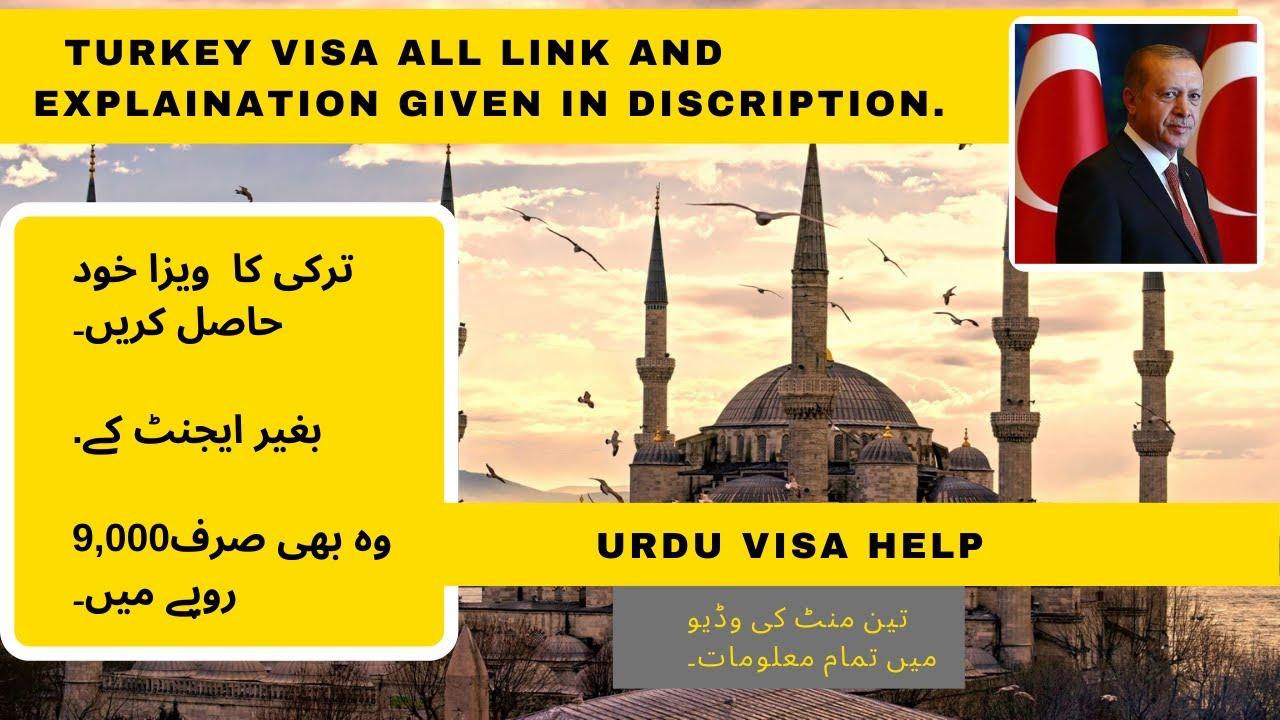 TURKEY VISA FROM PAKISTAN| TURKEY | VISA | ترکی کا  ویزا خود حاصل کريں۔   ۔ |