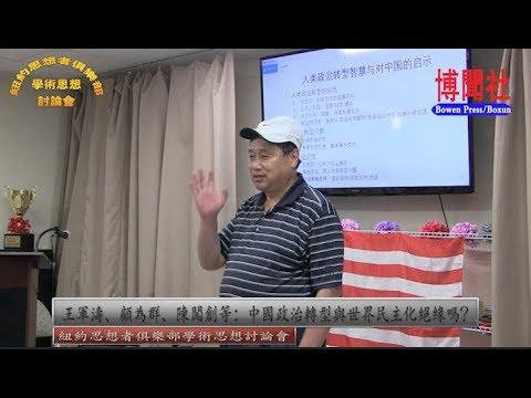 王军涛、顾为群等:中国政治转型与世界民主化绝缘吗?