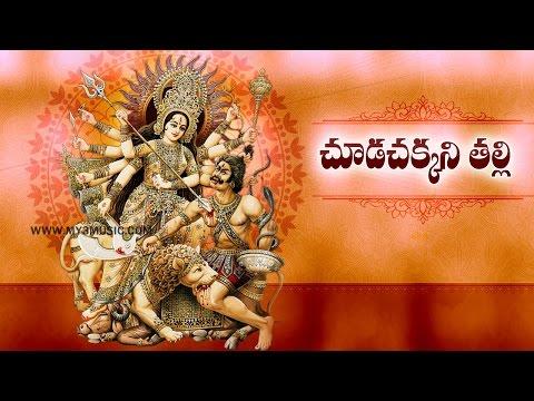 Goddess Durga Songs - Kanaka Durga Bhakthi Swarlau - Chuda Chakkani Thalli - JUKEBOX